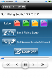 SoundPlayer for Listening Screenshot 2